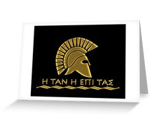 Spartan warrior - Come back with your shield or on it Greeting Card