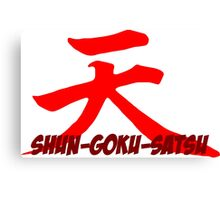 Gouki- Shun Goku Satsu Kanji Canvas Print