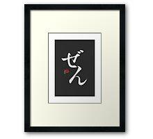 ぜん ZEN  (T-White) Framed Print