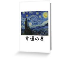 Pixelated Starry Night Greeting Card
