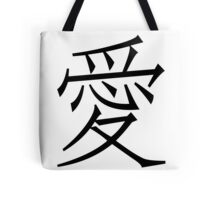 Love in chinese Tote Bag