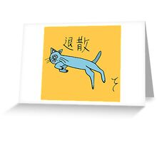 TAISAN! CAT GETTING OUT Greeting Card
