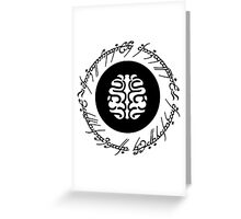 One Brain to Rule Them All Greeting Card