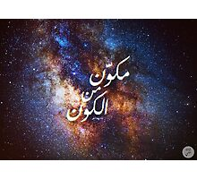 The Universe is a part of me Photographic Print