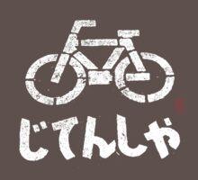 じてんしゃ (bicycle) by 73553