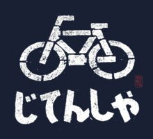 じてんしゃ (bicycle) Kids Clothes