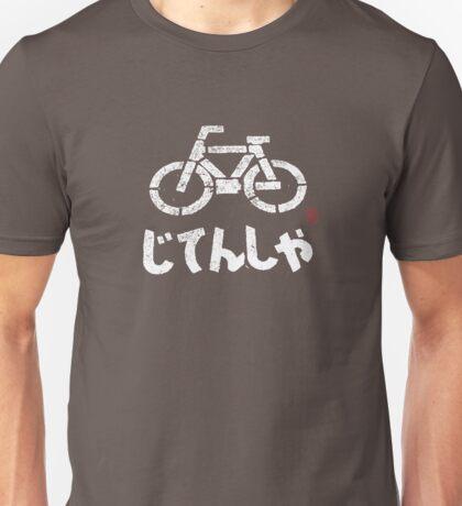 じてんしゃ (bicycle) Unisex T-Shirt