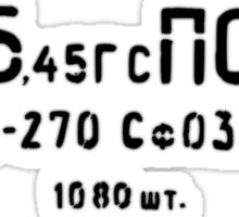 5.45x39mm spam can Sticker