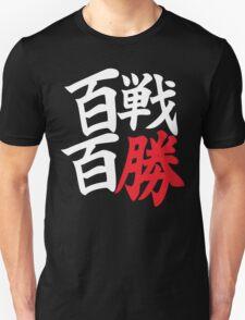 Ever-Victorious (Teiko Middle School Motto) (White) - Kuroko's Basketball T-Shirt
