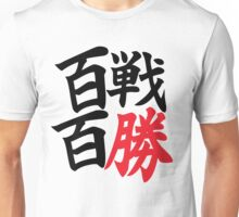 Ever-Victorious (Teiko Middle School Motto) (Black) - Kuroko's Basketball Unisex T-Shirt
