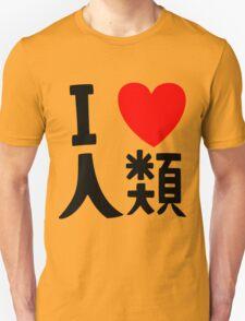 I Heart Humanity T-Shirt