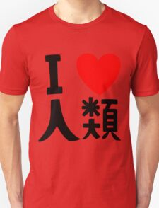 I Heart Humanity T-Shirt