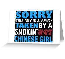 Sorry This Guy Is Already Taken By A Smokin Hot Chinese Girl - Funny Tshirts Greeting Card