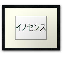'Innocence' simple japanese text Framed Print