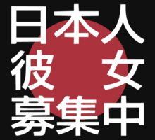Looking for a Japanese Girlfriend Japanese Kanji T-shirt by kanjitee