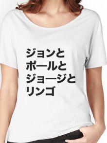 John&Paul&George&Ringo White Women's Relaxed Fit T-Shirt