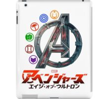 Avengers Logos with Japanese Title iPad Case/Skin