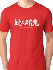 Fight With One's Own Shadow (kanji) T-Shirt