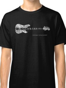 "And he said, ""Let there be BASS!"" Classic T-Shirt"