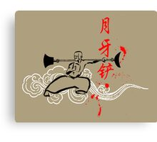 Shaolin kung fu monkspade Canvas Print