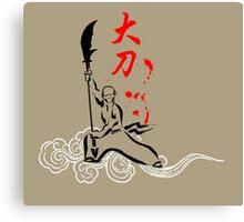 Shaolin kung fu kwan dao Canvas Print