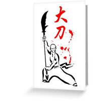Shaolin kung fu kwan dao Greeting Card