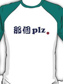 Na Ge Plz T-Shirt