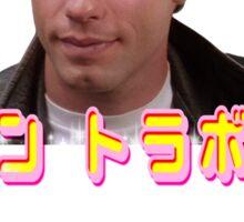 Cute Japanese John Travolta Sticker