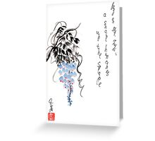 Wisteria. Greeting Card