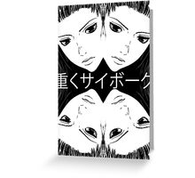 """Ghost In The Shell Arise """"Heavily Cyborg"""" Greeting Card"""