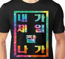 I am the Best - 2NE1 shirt Unisex T-Shirt