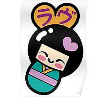 Kokeshi Love Poster