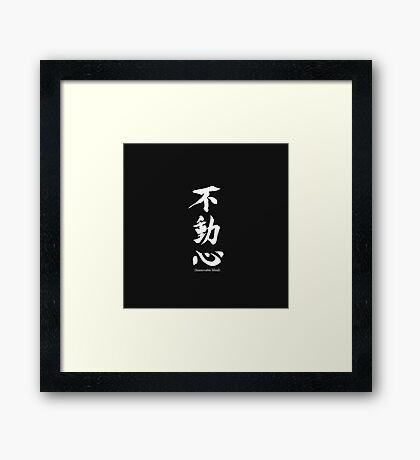 """Fudoshin"" Japanese Kanji Meaning Immovable Mind Framed Print"