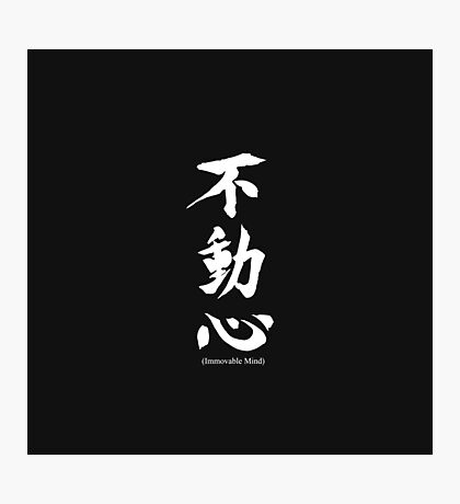 """Fudoshin"" Japanese Kanji Meaning Immovable Mind Photographic Print"