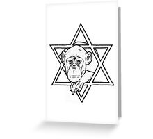 The monkey of wisdom Greeting Card