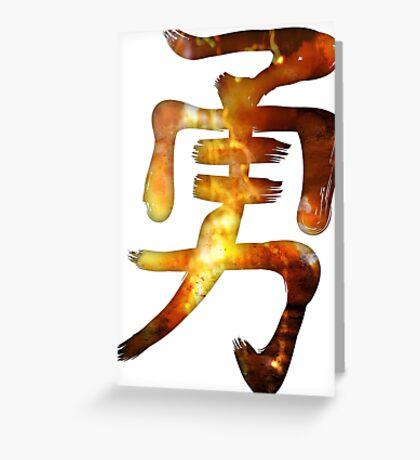 Brave Kanji Greeting Card