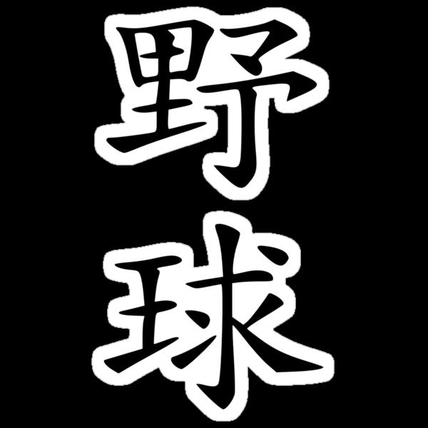 Baseball Japanese Kanji T-shirt - blk by kanjitee