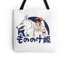 A princess and her wolf Tote Bag
