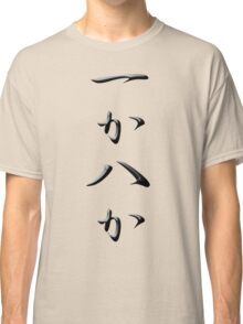 All or nothing Kanji BK Classic T-Shirt