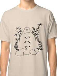 All or nothing kanji stone  Classic T-Shirt