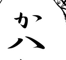All or nothing kanji stone  Sticker