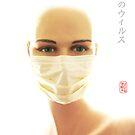 疫病のウィルス by 73553