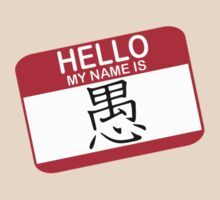 Hello, My Name Is Stupid T-Shirt