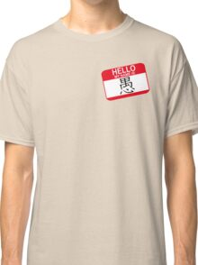 Hello, My Name Is Stupid Classic T-Shirt