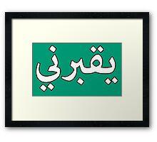 يقبرني  (Ya'aburnee) Framed Print