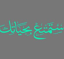 Enjoy Life in Arabic by LIGHTCIRCLE