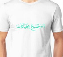 Enjoy Life in Arabic Unisex T-Shirt