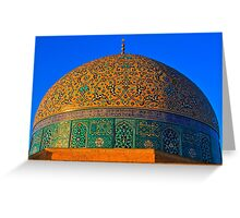 The Dome of Sheikh Lotf Allah Mosque - Esfahan - Iran Greeting Card