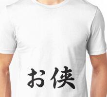 Tomboy Japanese Kanji T-shirt Unisex T-Shirt