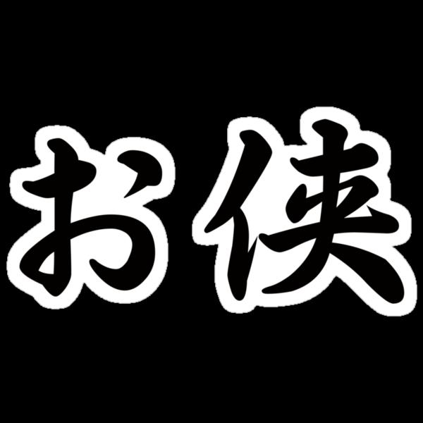 Tomboy Japanese Kanji T-shirt by kanjitee